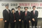 개혁캠프 이상훈 협회장후보로 '통합' 완성
