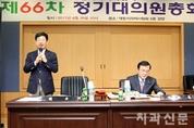 [치협총회 4신] 의장단 김종환·예의성, 감사단 김성욱·이해송·구본석 선출
