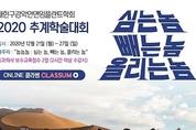 KAOMI, 2020 추계학술대회 커밍순!