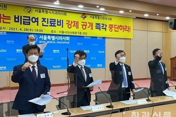 """[서울] """"국민건강 위협하는 비급여 공개 즉각 중단하라!"""""""