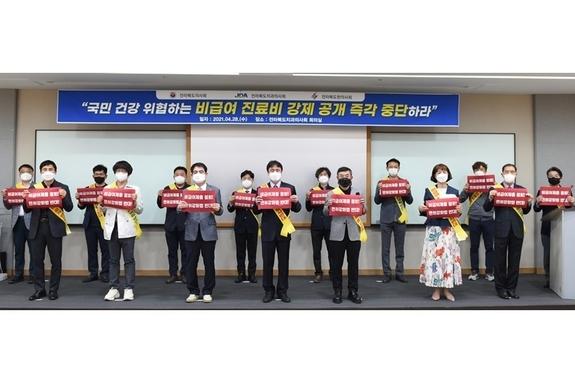 """[전북] 치·의·한 의료인단체 """"비급여 통제 관치의료 중단하라"""""""