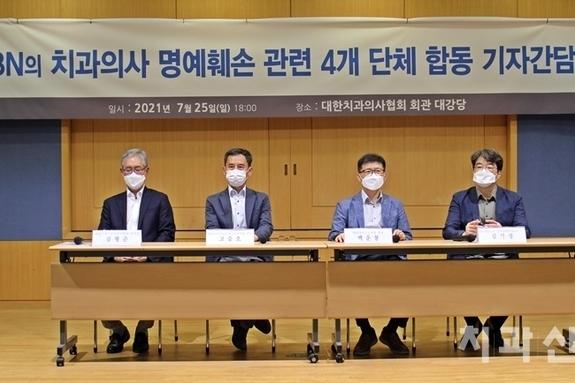 구강외과 4개 단체, MBN에 강력한 법적대응 천명