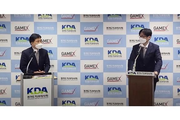 GAMEX, 사상 첫 온·오프라인 동시 학술대회