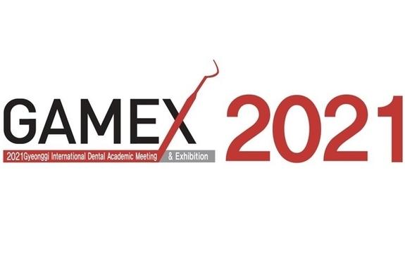 이번 주말엔 GAMEX로 가자!