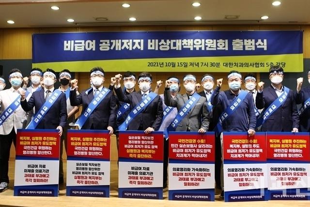 6개 시도치과의사회장 참여, 비급여공개저지비대위 공식 출범