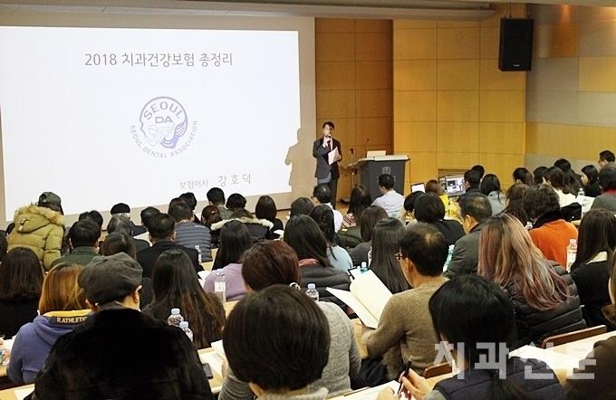 사진은 지난해 12월 열린 서울지부 치과건강보험 총정리 강연회 모습.